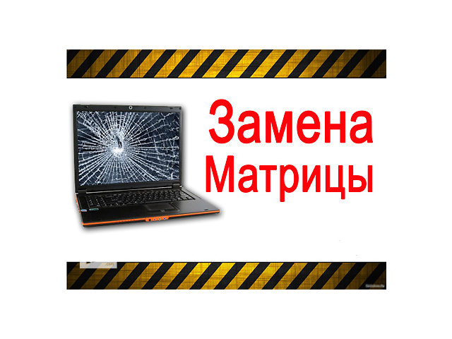 купить бу Замена экрана, матрицы НОУТБУКА в Днепре (Днепропетровск)