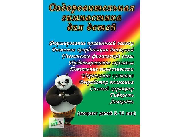 продам Занятия восточной оздоровительной гимнастикой для детей Киев бу в Киеве