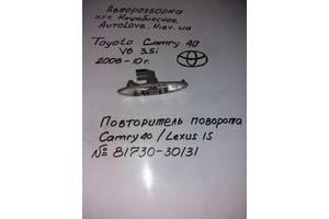 б/у Поворотник/повторитель поворота Toyota Camry