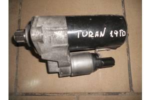 б/у Стартеры/бендиксы/щетки Volkswagen Touran