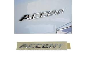 Новые Багажники Hyundai Accent