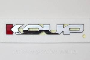 Новые Багажники Kia Cerato Koup