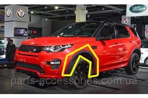 Новые Молдинги арки Land Rover Discovery  Sport