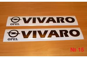 Новые Накладки порога Opel Vivaro груз.