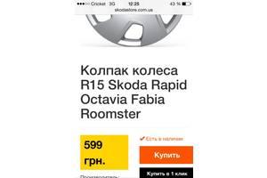Новые Колпаки Skoda Rapid