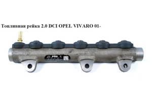 Топливная рейка Opel Vivaro груз.