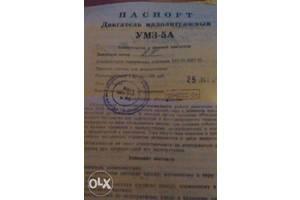 б/у Двигатели УМЗ