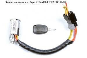 Замки зажигания/контактные группы Renault Trafic