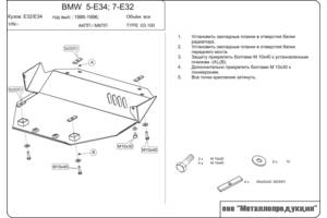 Защита под двигатель BMW 5 Series