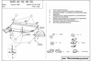 Защита под двигатель Audi A6