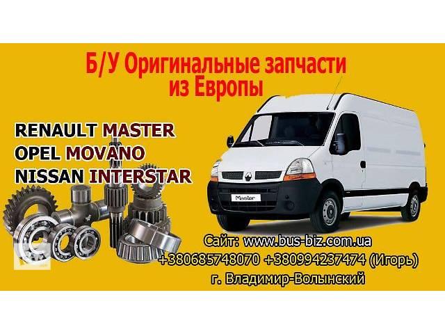 купить бу Запчасти Renault Master, Opel Movano, Nissan Interstar в Владимир-Волынском