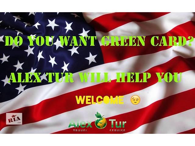 купить бу Заполнение в анкету на Green Card!!!  в Украине