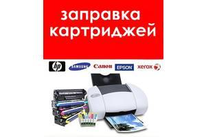 б/в Витратні матеріали для принтерів