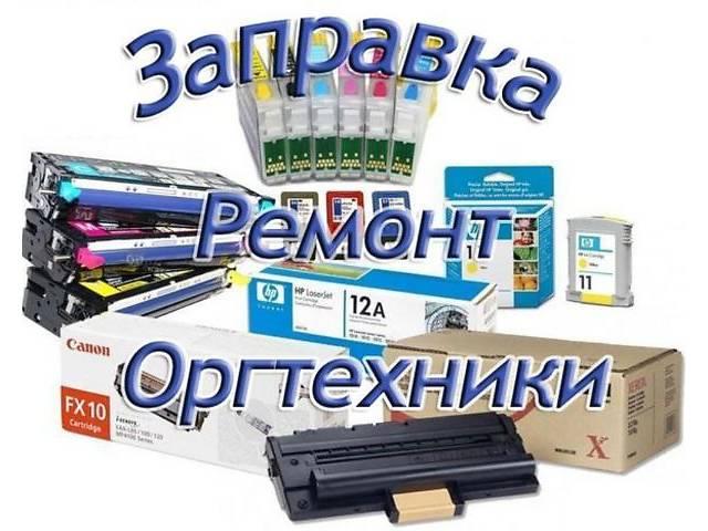 продам Заправка картриджей лазерных и струйных принтеров бу в Киеве