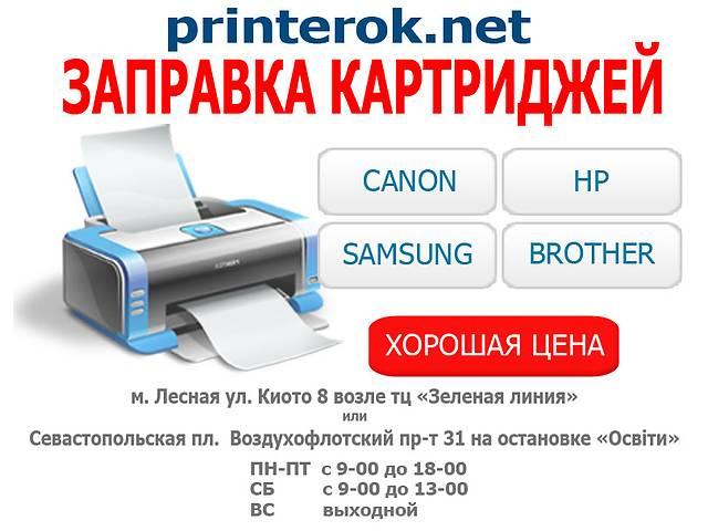 продам Заправка картриджей бу в Киеве