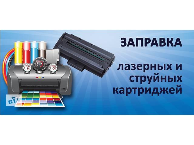 Заправка картриджей- объявление о продаже  в Харькове