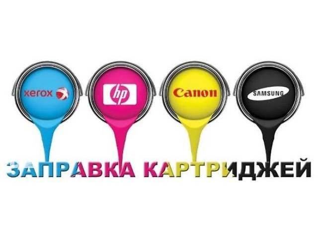 купить бу Заправка картриджів, Продаж принтерів гарантійне обслуговування,широкий вибір витратних матеріалів ,канцтовари в Черновцах