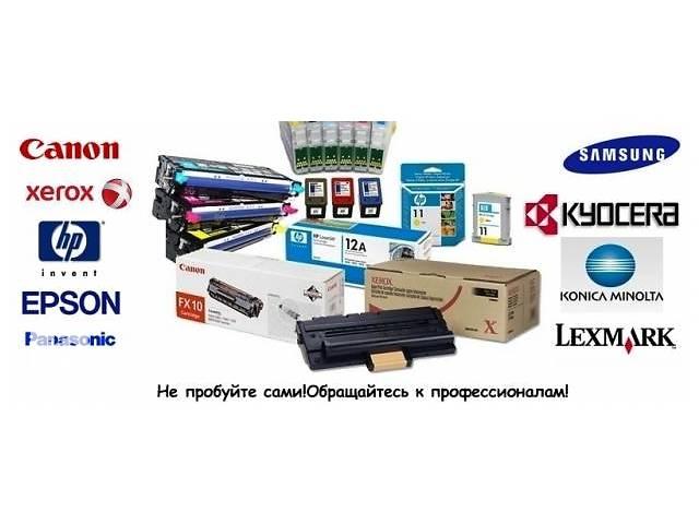 купить бу Заправка, пере прошивка картриджей в Харькове