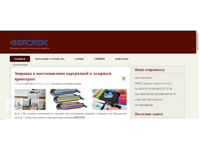 Заправка принтера в любом районе Харькова.- объявление о продаже  в Харькове