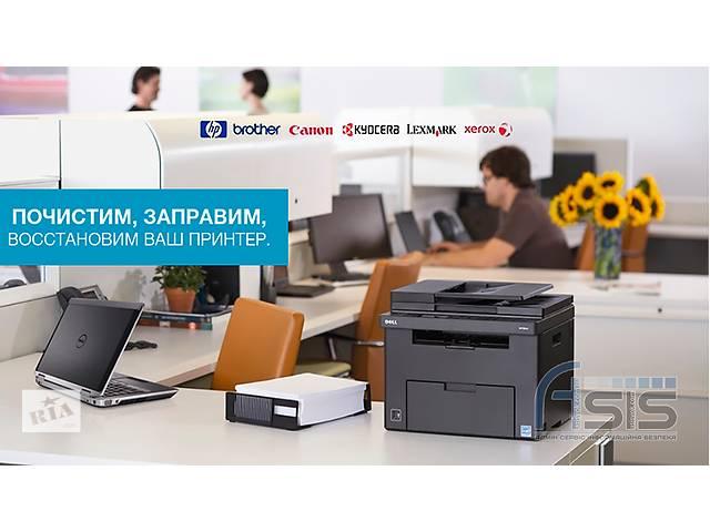 продам Заправка и восстановление картриджей. бу в Новограде-Волынском