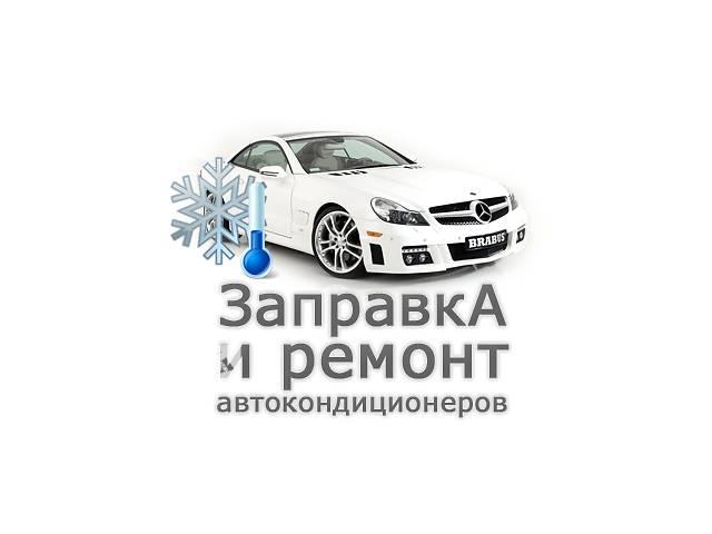 продам Заправка кондиционеров,Ремонт кондиционеров авто бу в Киеве