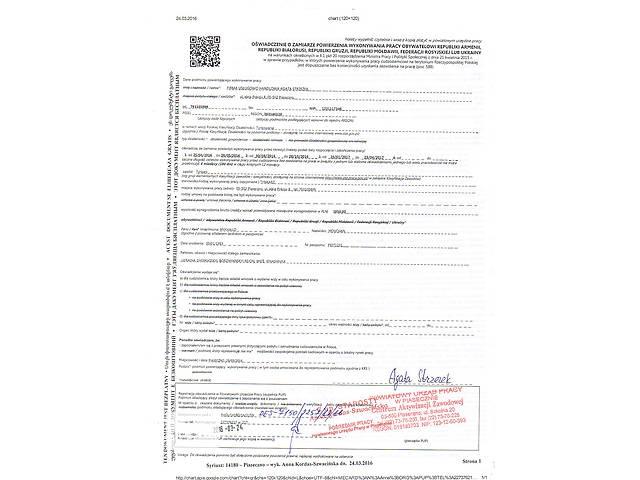 бу Приглашение на работу в Польшу  в Украине