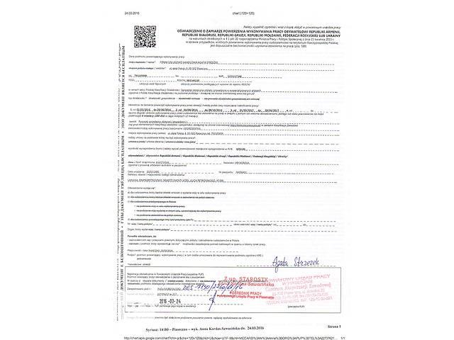 продам Приглашение на работу в Польшу бу в Тернопольской области