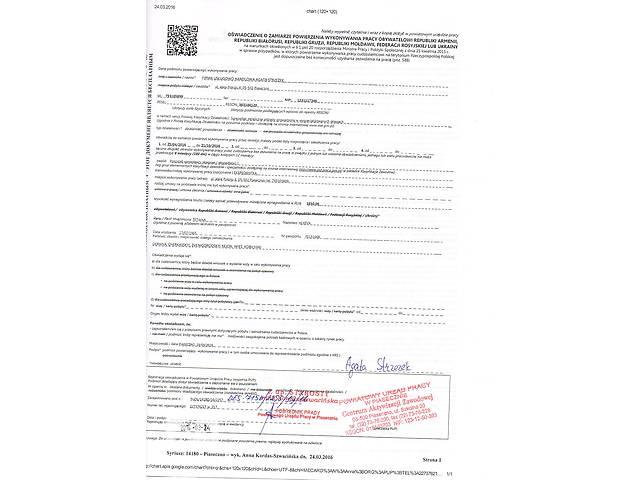 продам Приглашение на работу в Польшу бу  в Украине