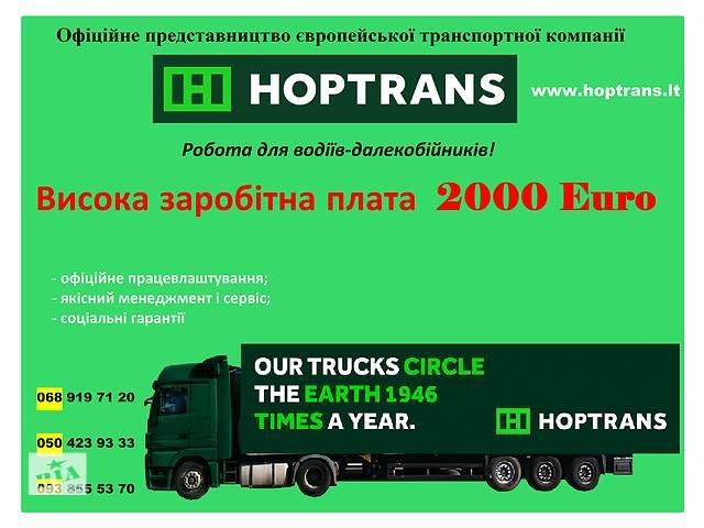 Запрошуємо водіїв TIR- объявление о продаже   в Украине
