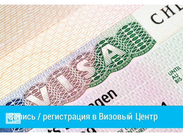 Запись / регистрация в Визовый Центр- объявление о продаже   в Украине