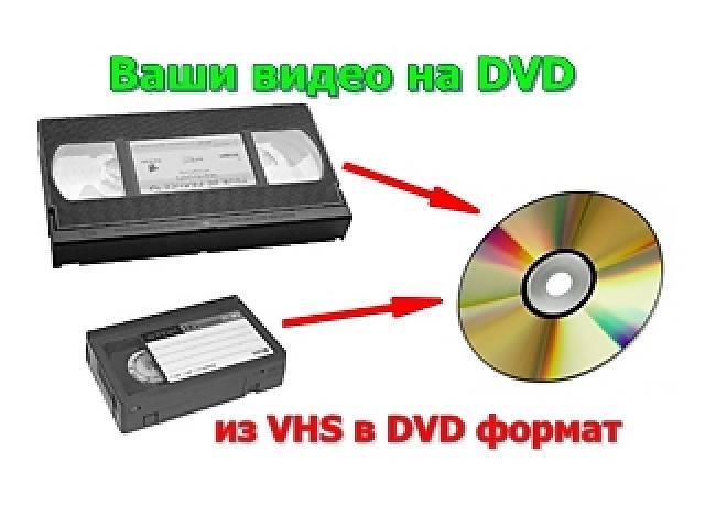 продам запись с видео кассет на dvd диски бу  в Украине