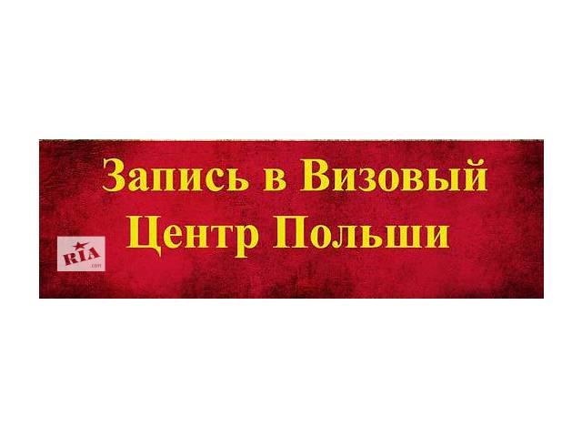 Запись в визовый центр Польши!- объявление о продаже  в Днепропетровской области