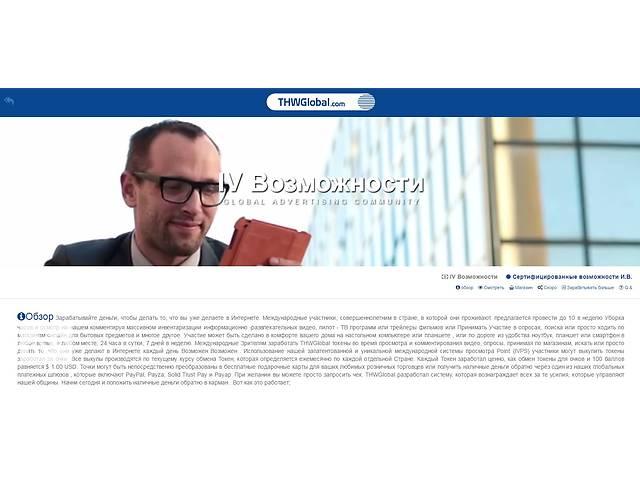 Заработок на просмотрах  рекламы  в You TUBE- объявление о продаже   в Украине