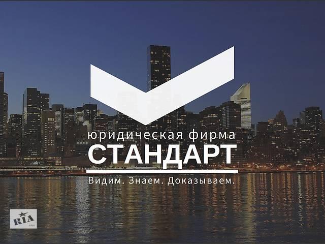 купить бу Зарегистрировать ООО с НДС Днепропетровск в Днепре (Днепропетровск)