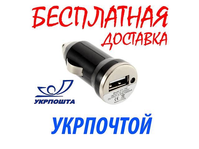продам Зарядное устройство USB в прикуриватель бу в Днепре (Днепропетровск)