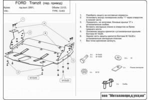 Защиты под двигатель Ford Transit Van