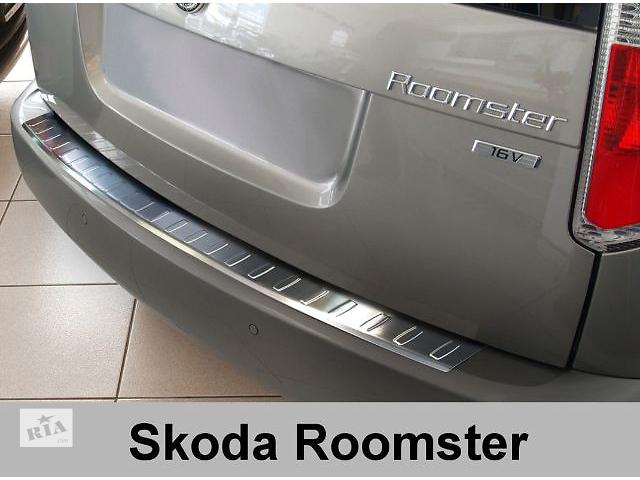 бу Защитная алюминиевая накладка на задний бампер с 2 загибами Skoda Roomster (2006-2013) в Луцке