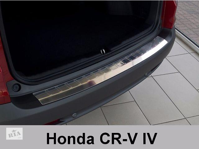 Защитная алюминиевая накладка на задний бампер с ребрами Honda CR-V (2012-...)- объявление о продаже  в Луцке