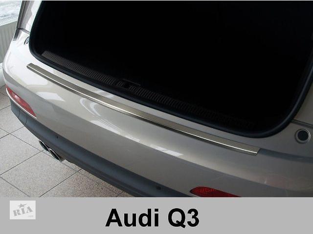 купить бу Защитная алюминиевая накладка на задний бампер с загибом AUDI Q3 (2011-...) в Луцке