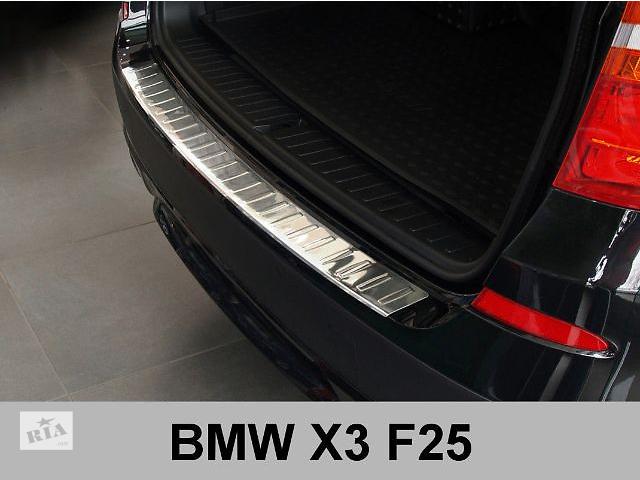 бу Защитная алюминиевая накладка на задний бампер с загибом BMW X3 F25 (2011-...) в Луцке