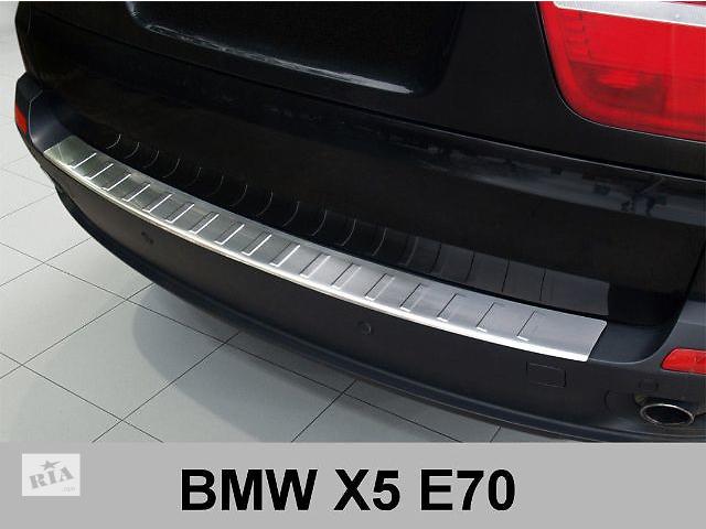 бу Защитная алюминиевая накладка на задний бампер с загибом BMW X5 E70 (2007-2011) в Луцке