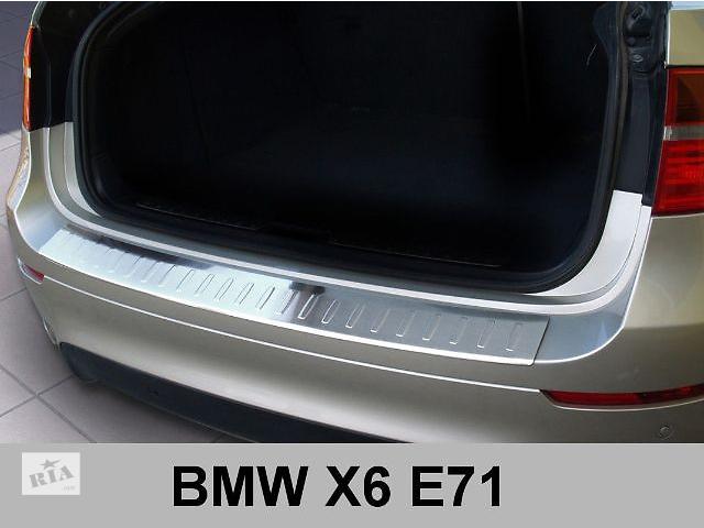 Защитная алюминиевая накладка на задний бампер с загибом BMW X6 E71 (2009-...)- объявление о продаже  в Луцке