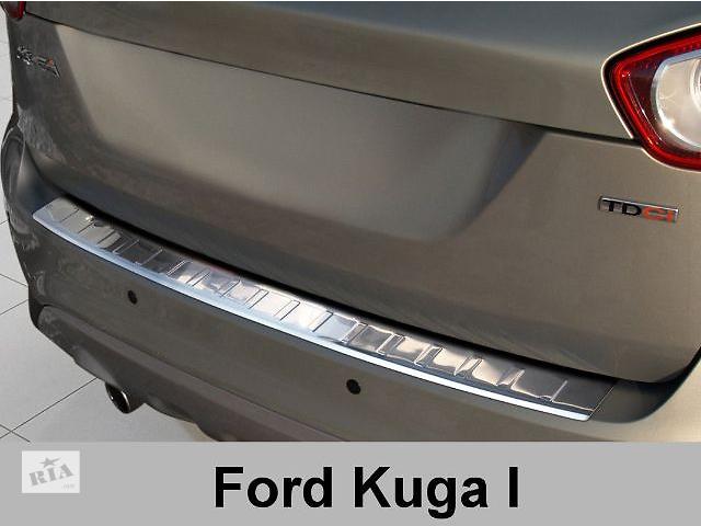 купить бу Защитная алюминиевая накладка на задний бампер с загибом Ford Kuga (2008-...) в Луцке