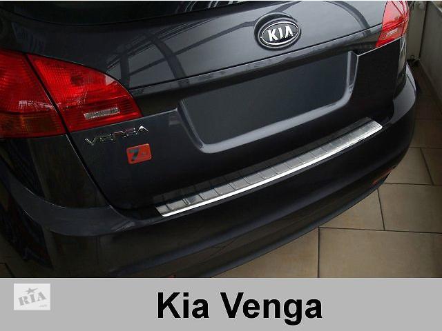 продам Защитная алюминиевая накладка на задний бампер с загибом Kia Venga (2009-...) бу в Луцке