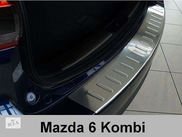 продам Защитная алюминиевая накладка на задний бампер с загибом Mazda 6 (2012-...) combi бу в Луцке
