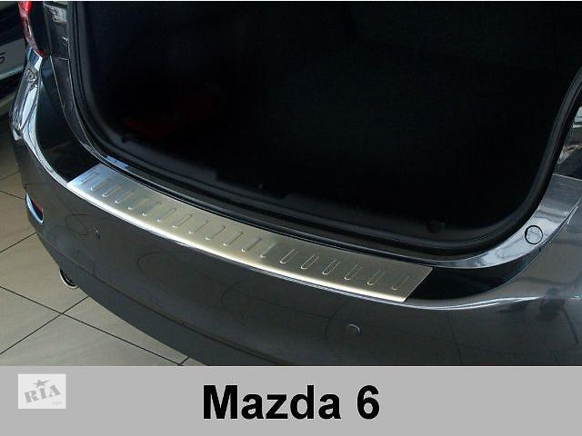 купить бу Защитная алюминиевая накладка на задний бампер с загибом Mazda 6 (2012-...) sedan Мазда 6 в Луцке