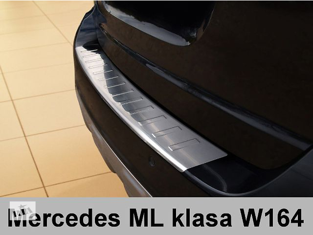 бу Защитная алюминиевая накладка на задний бампер с загибом Mercedes M W164 (2008-2011) в Луцке