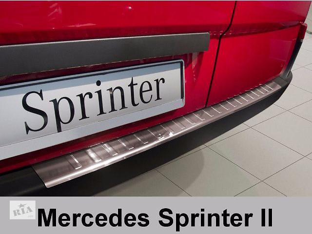 Защитная алюминиевая накладка на задний бампер с загибом Mercedes Sprinter 2- объявление о продаже  в Луцке