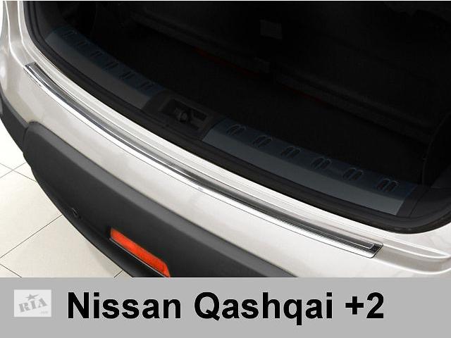 Защитная алюминиевая накладка на задний бампер с загибом Nissan Qashqai (2008-...) Ниссан Кашкай- объявление о продаже  в Луцке