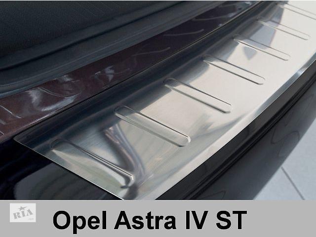 бу Защитная алюминиевая накладка на задний бампер с загибом Opel Astra J Sports Tourer (2010-2012) в Луцке
